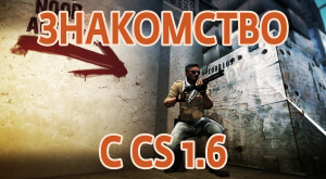Скачать kak_nachatj_igratj_v_CS_16_polniy_manual